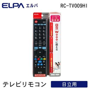 ELPA(エルパ) 地上デジタル用 テレビリモコン 日立用 RC-TV009HI