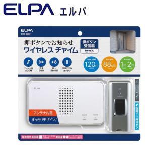 ELPA(エルパ) ワイヤレスチャイム 受信器+押ボタン送信器(グレー)セット EWS-S5031