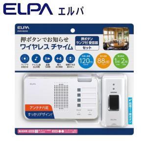 ELPA(エルパ) ワイヤレスチャイム ランプ付受信器+押ボタン送信器セット EWS-S5230