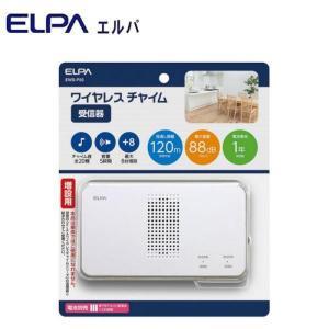 ELPA(エルパ) ワイヤレスチャイム 受信器 増設用 EWS-P50