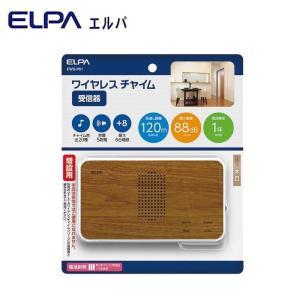 ELPA(エルパ) ワイヤレスチャイム 木目調 受信器 増設用 EWS-P51