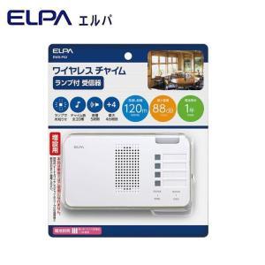 ELPA(エルパ) ワイヤレスチャイム ランプ付 受信器 増設用 EWS-P52