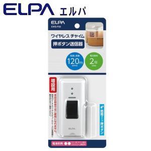 ELPA(エルパ) ワイヤレスチャイム 押ボタン送信器 増設用 EWS-P30