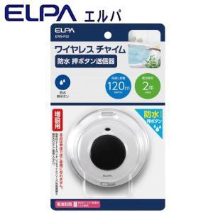 ELPA(エルパ) ワイヤレスチャイム 防水 押ボタン送信器 増設用 EWS-P32