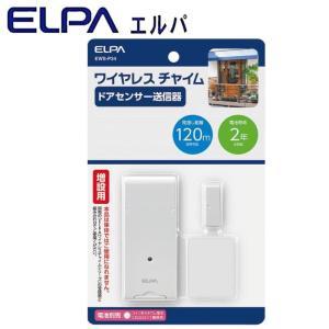 ELPA(エルパ) ワイヤレスチャイム ドアセンサー送信器 増設用 EWS-P34