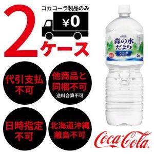 森の水だより大山山麓 ペコらくボトル2Lペットボトル 2ケー...