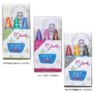 日本理化学 おふろdeキットパス 3色 POPなおえかきカラー・KF3S-1