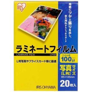 【ケース販売】【200個単位】アイリスオーヤマ ラミネートフィルム 100ミクロン 写真L判 サイズ 20枚入 LZ-PL20【北海道沖縄離島は送料別途】|hows