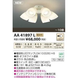 コイズミ照明(KOIZUMI) LEDシャンデリア【電気工事必要】 LED(電球色) 〜10畳 AA41897L hows