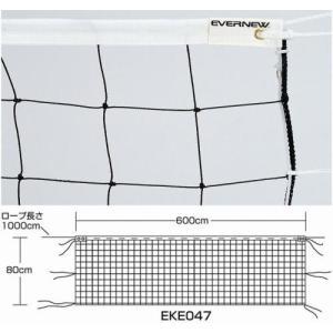 エバニュー(Evernew) ネット・バレーボール用品 ソフトバレーネットSV101 EKE047