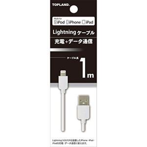 トップランド(TOPLAND) ライトニングケーブル1mホワイト M8089|hows