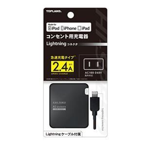 トップランド(TOPLAND) スマホ・タブレット用充電器 M4331 2.4A出力・MFi認証Lightningケーブル付属|hows