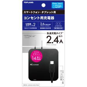 トップランド(TOPLAND) スマートフォン コンセント充電器2.4A  M4502 トップランド|hows