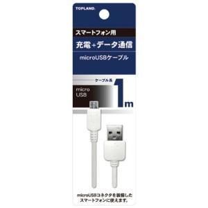 トップランド(TOPLAND) スマートフォン用microUSBケーブル1m ホワイト M4512|hows