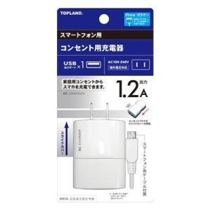 トップランド(TOPLAND) スマートフォン用コンセント充電器1.2A USB差し込み口×1|hows
