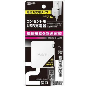トップランド(TOPLAND) スマホ充電器 USB充電 2ポート 急速充電2.4A (海外電圧対応100v/240v) M4251W|hows