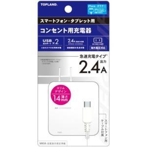 トップランド(TOPLAND) スマートフォン用コンセント充電器2.4A USB差し込み口×2 M4248|hows