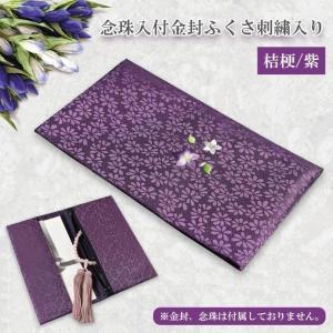 念珠入付金封ふくさ刺繍入り 桔梗 紫 FIN-668|hows
