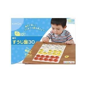 数字が書かれた磁石のコマを、30までの数字が書かれている盤に並べていく、くもん独自の「磁石すうじ盤」...