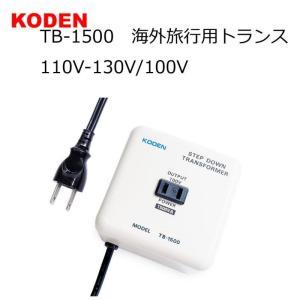 TB-1500 海外旅行用トランス 110V-130V/100V|hows