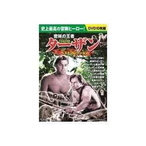 密林の王者ターザン ベストコレクション DVD10枚組(ACC-012)