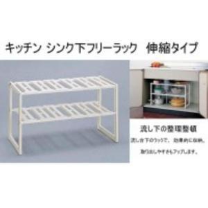 棚の高さ移動可能♪幅は50~75cmまで伸縮します。 製造国:日本 素材・材質:フレーム:PS棚板・...