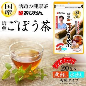 【宅配便配送】あじかん 国産焙煎ごぼう茶 美容...の関連商品6