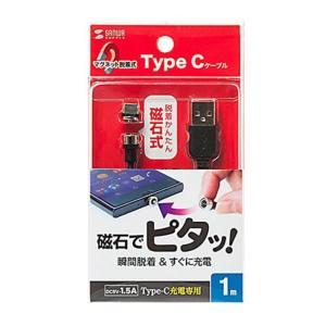 サンワサプライ Magnet脱着式USB Type-Cケーブル 1m KU-MMGCA1K