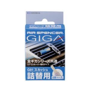 栄光社 車用 芳香消臭剤 エアースペンサー ギガ...の商品画像