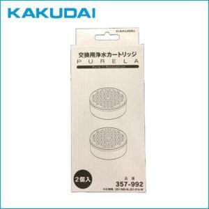 カクダイ ピュアラ用浄水カートリッジ(2ヶ入り) 357-992