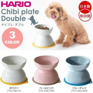 HARIO ハリオ 犬用フードボウル チビプレ ダブル ペールピンク・PTS-CBD-PPR