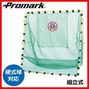Promark プロマーク 硬式用 バッティングトレーナー・ネット硬式 HTN-750|hows