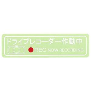 東洋マーク(Toyo Mark) ドライブレコーダー作動中 ステッカー ホワイト 小 128×35(...