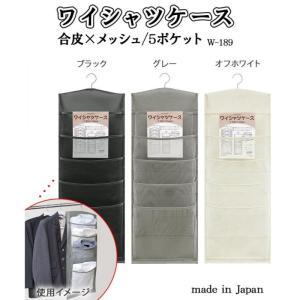 日本製 SAKI(サキ) ワイシャツケース 合皮×メッシュ(5P) W-189 オフホワイト