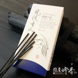 薫寿堂のお香『墨の香【風流香人(ふうりゅうかじん)】-蘭麝-』スティックタイプ