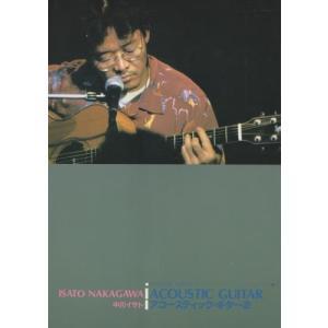 中川イサト / アコースティック・ギター(2)|hoyhoy-records