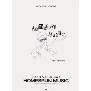 ACOUSTIC GUITAR 中川イサト HOMESPUN MUSIC ホームスパンミュージック|hoyhoy-records