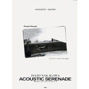 ACOUSTIC GUITAR 中川イサト ACOUSTIC SERENADE|hoyhoy-records