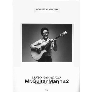 ACOUSTIC GUITAR 中川イサト Mr.Guitar Man 1&2|hoyhoy-records