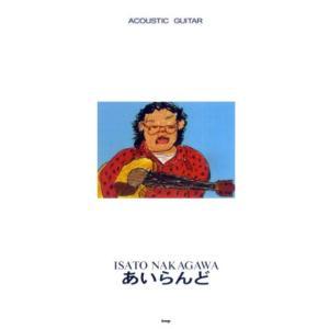 ACOUSTIC GUITAR 中川イサト あいらんど|hoyhoy-records
