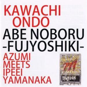 河内音頭 AZUMI MEETS IPPEI NAKAYAMA(中山一平) / あべのぼる一代記 不常識 CD|hoyhoy-records
