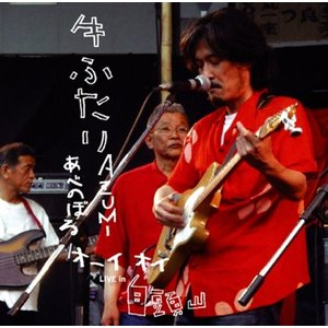 牛ふたり あべのぼる AZUMI - 「オーイ オイ LIVE in 白頭山」 at 仙台 白頭山|hoyhoy-records