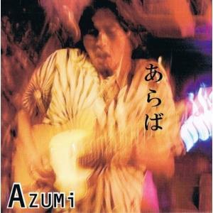 AZUMI (アズミ) / あらば|hoyhoy-records