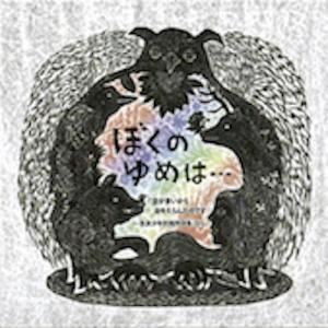 【CD】V.A. / ぼくのゆめは・・・『空が青いから白をえらんだのです〜奈良少年刑務所詩集』から|hoyhoy-records