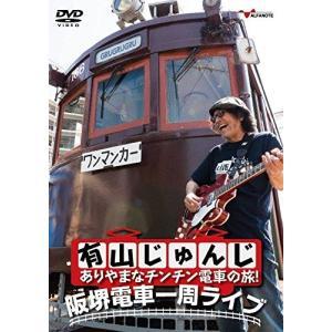 有山じゅんじ ありやまなチンチン電車の旅!阪堺電車一周ライブ:DVD hoyhoy-records