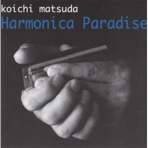 松田幸一 / Harmonica Paradise:ココだけ販売:ハーモニカ|hoyhoy-records