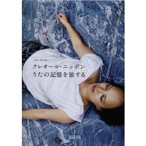 松田美緒  / クレオール・ニッポン 歌の記憶を旅する  本+CD|hoyhoy-records