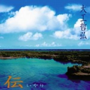 【CD】大工哲弘 / 伝 いやり 風便り 唄便り|hoyhoy-records