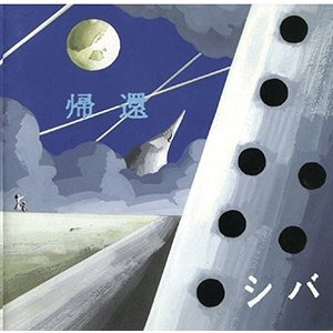 シバ / 帰環 :CD hoyhoy-records