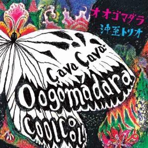 沖至トリオ / OOGOMADARA Ca va. Ca va ! Cool Cool !:CD|hoyhoy-records